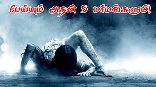 நெஞ்சை பதறவைக்கும் பேய்களின் 5 மர்மமான உண்மைகள்    What Is  About The Ghost Tamil Explanation