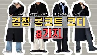 검정 롱코트 코디 8가지! +쿠키영상[LOOKBOOK]…