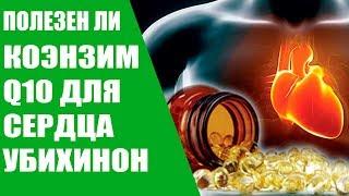 Полезен ли коэнзим Q10 для сердца/Убихинон