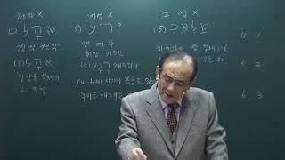 [ 히브리어 성경강의 / 서균석목사 ] 그 장막(천막)…