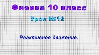 Физика 10 класс (Урок№12 - Реактивное движение.)