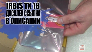 Где купить дисплей IRBIS TX 18 распаковка,посылка с Китая ALiEXPRESS