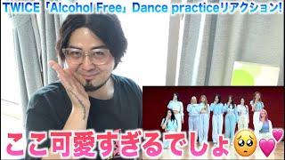 【TWICE Alcohol Free】今回のダンスの振り付け可愛いとこ多くない!?【Dance practiceリアクション】