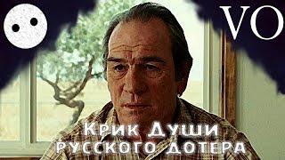 [VO]. Крик души русского дотера