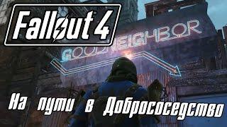 Fallout 4 Прохождение 9 На пути в Добрососедство