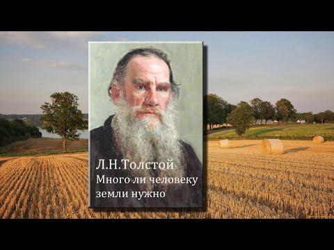 Л.Н.Толстой. Много ли человеку земли нужно