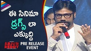 Director Sandeep Vanga Speech | Arjun Reddy Pre Release Event | Vijay Deverakonda | #ArjunReddy