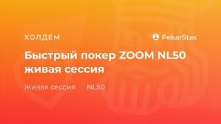 PokerStars ZOOM покер 50NL живая сессия от PekarStas