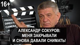 Лично знаком | Александр Сокуров: о Путине, пенсии и не божественной помощи.