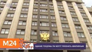 Смотреть видео В фундаменте здания Госдумы нашли пустоты - Москва 24 онлайн