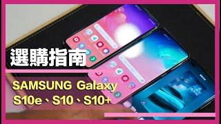 比一比 Samsung Galaxy S10+、S10、S10e 哪個值得買?它們到底差在哪? |外型、規格、握持手感、拍照成像比較差異|實地探訪#8
