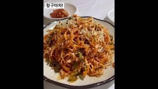 강릉 항구마차 (강릉맛집, 가자미회무침,홍게칼국수)