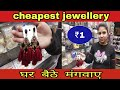 मात्र ₹1 से शुरू ज्वेलरी ll wholesale & Retail || imported Jewellery ll Manufacturer In Sadar Bazar