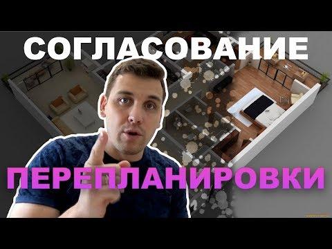 Согласование перепланировки! Ремонт квартиры под ключ в Москве!