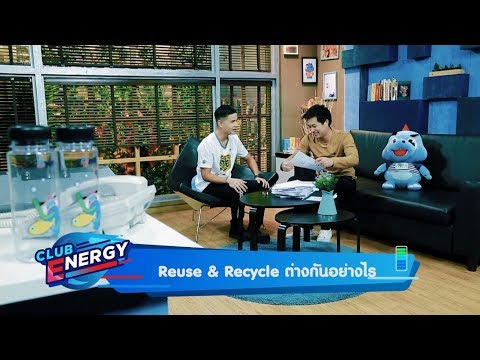 Reuse & Recycle ต่างกันอย่างไร? - วันที่ 17 Sep 2017