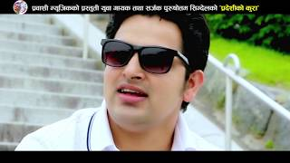 New nepali folk song 2073||2016 ||प्रदेशीका कुरा|| pardeshi ka kura by Purshottam sigdel