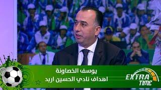 يوسف الخصاونة - اهداف نادي الحسين اربد للعودة إلى منصات التتويج