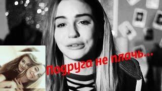 """Марьяна Ро/Mary Senn/Саша Кет/Любарская""""Подруга не плачь"""""""