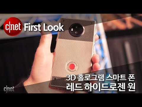 '3D 홀로그램 기능을 탑재한 스마트폰' 레드 하이드로젠 원