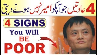 4 Signs you will never become Rich One day in Urdu Hindi   Signs you will be poor