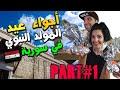 عيد المولد النبوي في سورية ❤️ وزعنا ملبس بالجامع الأموي🕌 - سوق الحمدية
