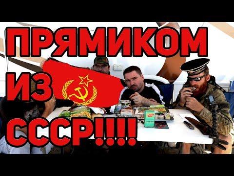 Посылка из СССР
