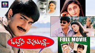 Ottesi Cheputunna Full Telugu Movie HD | Srikanth, Sravanthi