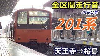 【走行音】JR西日本201系〈大阪環状線・ゆめ咲線〉天王寺→桜島 (2018.3)