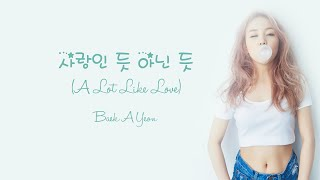 사랑인 듯 아닌 듯 (A Lot Like Love) - Baek A Yeon (백아연) [HAN/ROM/ENG LYRICS]