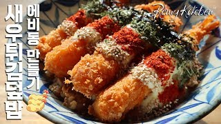 """[ENG] 에비동, 새우튀김덮밥 만들기 / """"Topped Rice With Fried Shrimp"""" / エビドンづくり"""