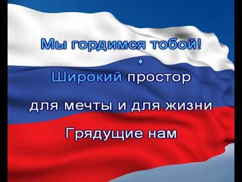 Гимн России с текстом без слов