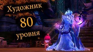 Обложка на видео - Aion [7.0] - Художник 80 уровня