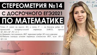 №14 из досрочного ЕГЭ 2021 по профильной математике