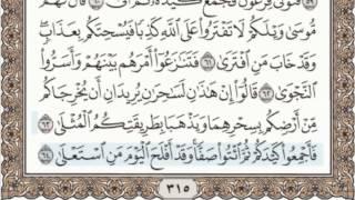 20 - سورة طه - سماع وقراءة - الشيخ عبد الباسط عبد الصمد