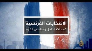نافذة من فرنسا - الطريق إلى الإليزيه 23-4-2017 (السادسة)