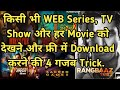 Download Any Movie Mirzapur,Sacred Games,Apaharan,Any Web-Series Without Subscription Easily | 2019