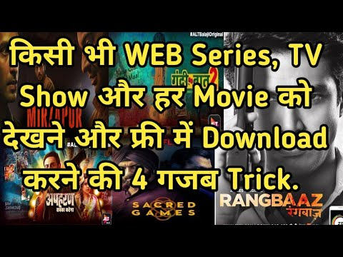 Download Download Any Movie Mirzapur,Sacred Games,Apaharan,Any Web-Series Without Subscription Easily | 2019