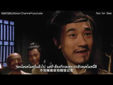 All Men are Brothers (108 ผู้กล้าเขาเหลียงซาน 2011) [Thai_Sub] EP.53