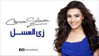 كارمن سليمان زى العسل / Carmen Soliman Zai El3asal
