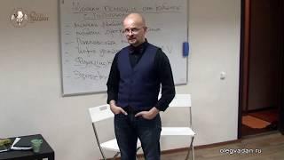 Обучение гипнозу. Олег Вадан. Гипноз и необходимое образование.