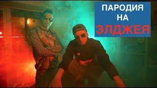 Элджей - Hey, Guys (ПАРОДИЯ) / КЛИП ПРО 8 МАРТА