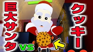 巨人サンタ&トナカイをクッキーが駆逐!!w【Cookies vs. Claus実況】赤髪のとも