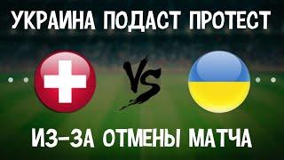 УАФ Подаст Протест Швейцария Украина ОТМЕНИЛИ Лига Наций УЕФА