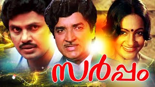 Malayalam Full Movie | Sarpam Latest Malayalam Full Movie | Ft: Prem Nazir, Jayan,Seema