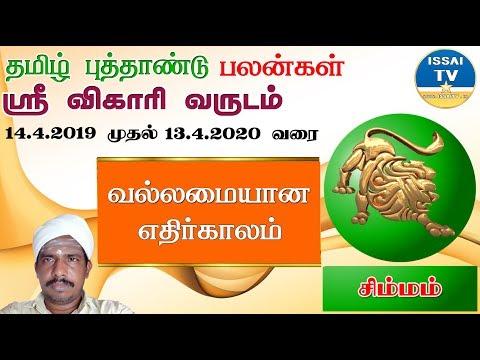 சிம்மம் ராசி 2019 விகாரி தமிழ் புத்தாண்டு பலன்கள் | Simmam Rasi Vigari Tamil Puthandu Rasi Palan .