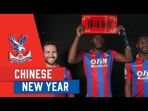 HAPPY CHINESE NEW YEAR! Palace players are fluent in Chinese....