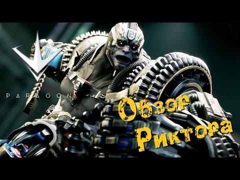 видео: paragon - Обзор Риктора