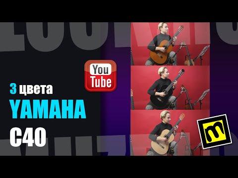 Yamaha С40 - 3 цвета классической гитары / есть ли разница в звуке?