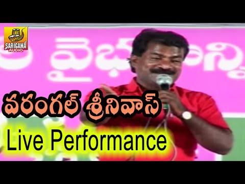 warangal srinivas|| Live performance Telangana Samburallu || Telangana Folk songs