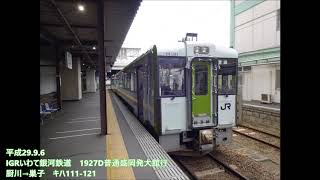 【長時間走行音】花輪線キハ111系 盛岡→十和田南 2017.9.6